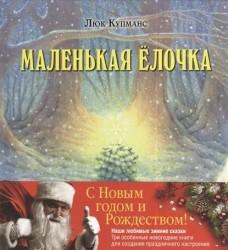Новогодний комплект детских книг: Маленькая елочка. Улитка, пчела и лягушка ищут снег. Рукавичка (комплект из 3 книг)
