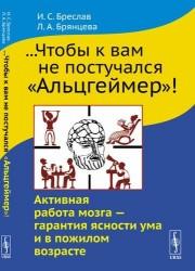 """...Чтобы к вам не постучался """"Альцгеймер!"""" : Активная работа мозга - гарантия ясности ума и в пожилом возрасте. 3-е издание"""