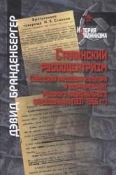 Сталинский русоцентризм. Советская массовая культура и формирование русского национального самосознания. 1931-1956 гг