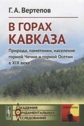 В горах Кавказа. Природа, памятники, население горной Чечни и горной Осетии в XIX веке