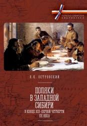 Поляки в Западной Сибири в конце ХIХ-первой четверти ХХ века