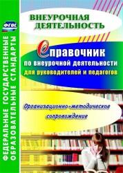 Справочник по внеурочной деятельности для руководителей и педагогов. Организационно-методическое сопровождение