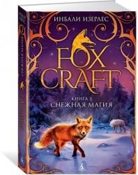 Foxcraft. Книга 3. Снежная магия