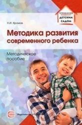Методика развития современного ребенка. Методическое пособие