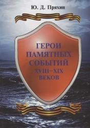 Герои памятных событий XVIII-XIX веков. Исторические очерки
