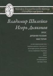 Владимир Шилейко Игорь Дьяконов Избранные переводы