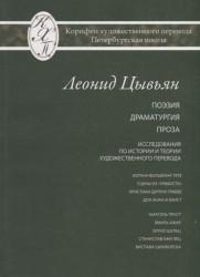 Леонид Цывьян. Избранные переводы. Поэзия. Драматургия. Проза