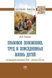 Правовое положение, труд и повседневная жизнь детей во второй половине XIX - начале XX века. Монография