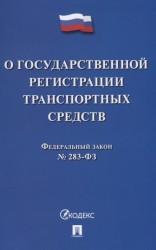 О государственной регистрации транспортных средств в РФ и о внесении изменений в отдельные законодательные акты Российской Федерации