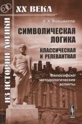 Символическая логика (классическая и релевантная): Философско-методологические аспекты / Изд.стереот