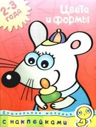 Цвета и формы (2-3 года): Дошкольная мозаика с наклейками (Учебное пособие)