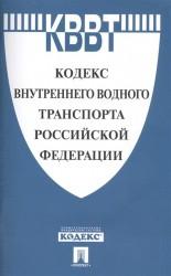 Кодекс внутреннего водного транспорта Российской Федерации