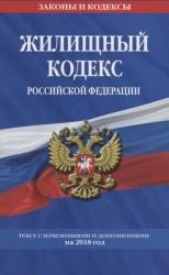Жилищный кодекс Российской Федерации. Текст с изменениями и дополнениями на 2018 год