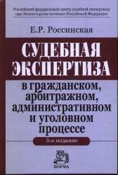 Судебная экспертиза в гражданском, арбитражном, административном и уголовном процессе / 3-е изд., доп.