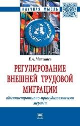 Регулирование внешней трудовой миграции административно-принудительными мерами