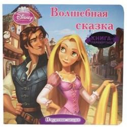 Принцессы. Волшебная сказка. Прочитай сказку, потом переверни книгу и отгадай чудесные загадки!