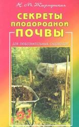 Секреты плодородной почвы Для любознательных садоводов мягк Жирмунская Н М Диля