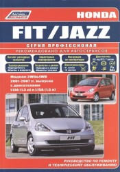 Honda Fit / Jazz. Модели 2WD&4WD 2001-2007 гг. выпуска с двигателями L13A (1,3 л.), L15A (1,5 л.). Руководство по ремонту и техническому обслуживанию