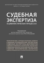 Судебная экспертиза в цивилистических процессах. Научно-практическое пособие.