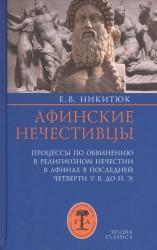 Афинские нечестивцы. Процессы по обвинению в религиозном нечестии в Афинах в конце V века до нашей эры