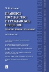 Правовое государство и гражданское общество (теоретико-правовое исследование). Учебное пособие
