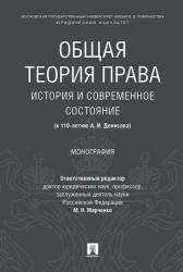 Общая теория права: история и современное состояние (к 110-летию А. И. Денисова). Монография.