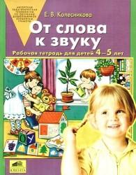 От слова к звуку. Рабочая тетрадь для детей 4-5 лет. - Изд. 3-е, доп. и перераб.
