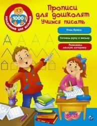 Прописи для дошколят. Учимся писать