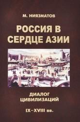 Россия в сердце Азии диалог цивилизаций IX - XVIII века