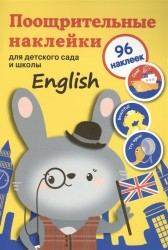 Поощрительные наклейки для детского сада и школы English