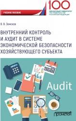 Внутренний контроль и аудит в системе экономической безопасности хозяйствующего субъекта Учебное пособие