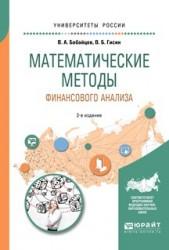 Математические методы финансового анализа 2-е изд., испр. и доп. Учебное пособие для вузов