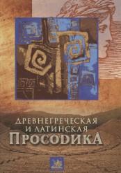 Древнегреческая и латинская просодика (мора, ударение, ритмика)