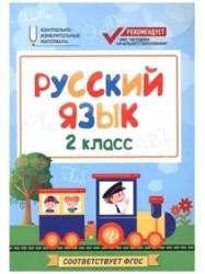 Русский язык. 2 класс
