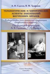 Терапевтические и хирургические аспекты заболеваний внутренних органов. Учебное пособие для клинических ординаторов (терапевтов и хирургов)