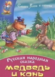 Медведь и конь. Русская народная сказка