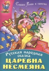 Царевна Несмеяна. Русская народная сказка