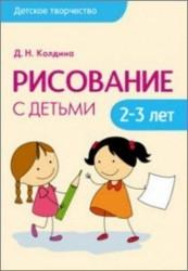 Рисование с детьми 2-3 лет