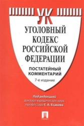 Комментарий к УК РФ (постатейный).-7-е изд.