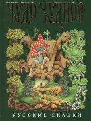 Чудо чудное, диво дивное. Русские народные сказки от А до Я