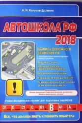 Автошкола 2018 (с последними изменениями)