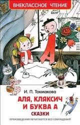 Аля, Кляксич и буква А : сказки