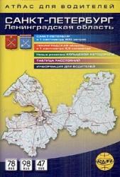 Санкт-Петербург и Ленинградская область Атлас для водителей 1:40 000, 1:250 000