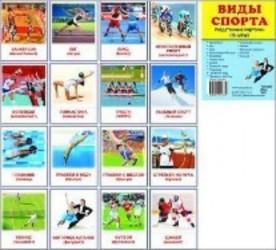 Виды спорта (набор из 16 раздаточных карточек)