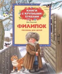 Филипок: рассказы для детей