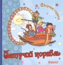 Летучий корабль Сборник сказок: Дикие лебеди. Летучий корабль. Карлик Нос