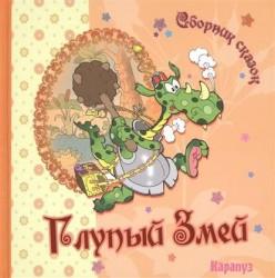 Глупый змей. Сборник сказок. Русские народные сказки: Глупый змей. Бобовое зернышко. Вершки и корешки
