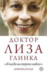 """Доктор Лиза Глинка: """"Я всегда на стороне слабого"""""""