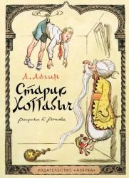 Старик Хоттабыч: повесть-сказка
