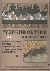 Русские сказки о животных. Собака, медведь и кошка. Зимовье зверей. Старая хлеб-соль не забывается